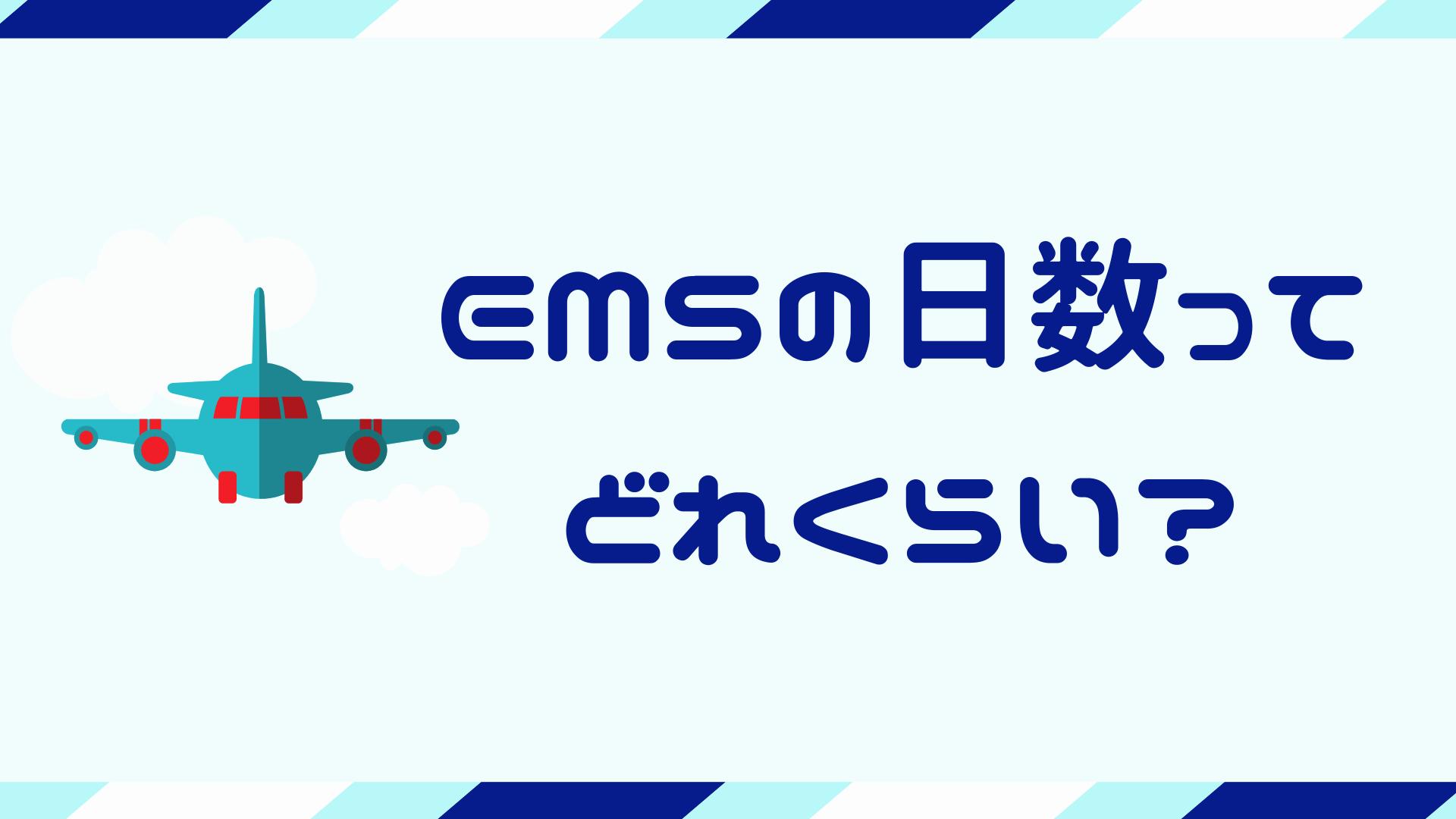 EMS 日数