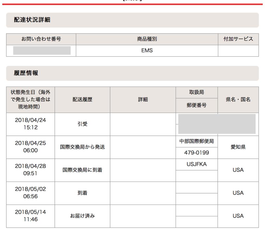 追跡 台湾 ポスト