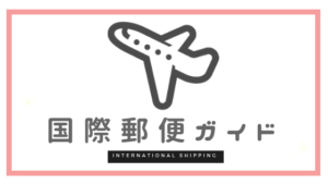 国際郵便ガイド