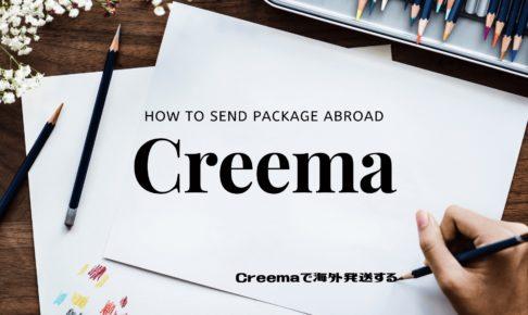 creema 海外発送